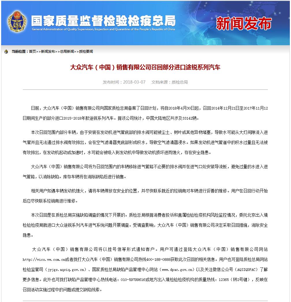 3.15曝光汽车_央视3.15曝光大众途锐 总局要求暂停销售