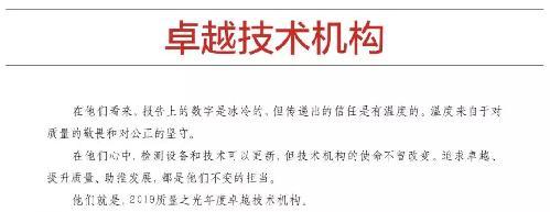 """山西恒通集团_2019年""""质量之光""""论坛在人民大会堂举办"""